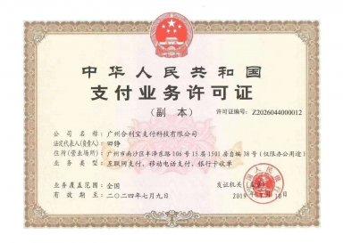 广州合利宝支付牌照